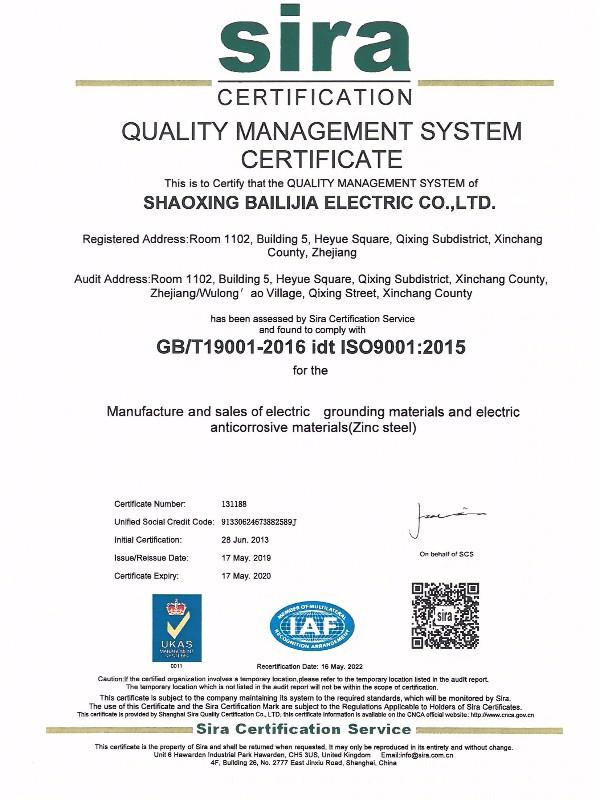 Balic quality certification
