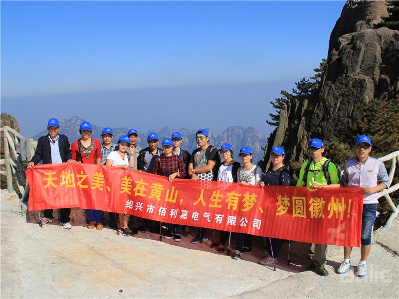 Huangshan Tourism